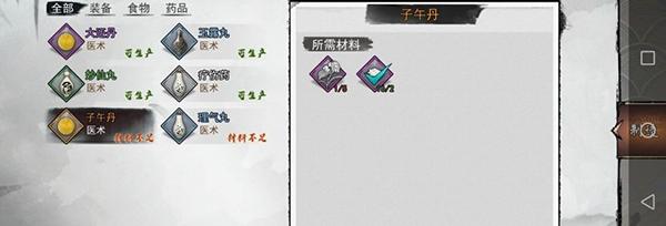 我的侠客五岳宗任务攻略图