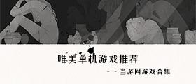 唯美��C游�蛲扑]