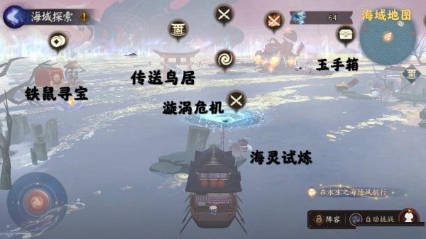 阴阳师解锁海域攻略图