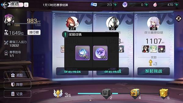 黑潮之上海选玩法介绍图