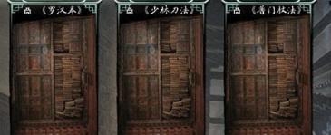 我的侠客少林寺藏经阁图