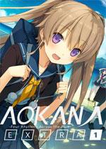 �n之彼方的四重奏EXTRA1(Aokana EXTRA1)PC中文版