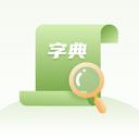 2020汉语字典
