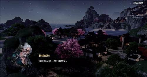天涯明月刀手游星月群岛2