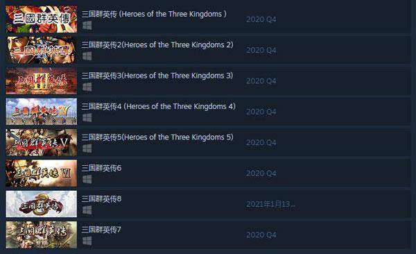 《三国群英传》Steam游戏列表