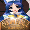 梦幻西餐厅2封面