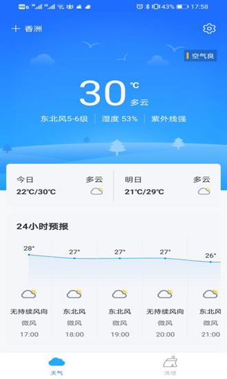 暖阳天气截图0