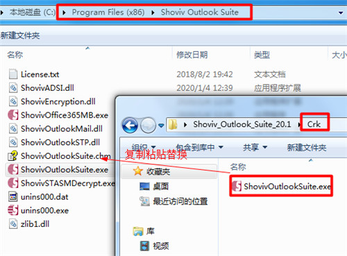 Shoviv Outlook Suite图片3