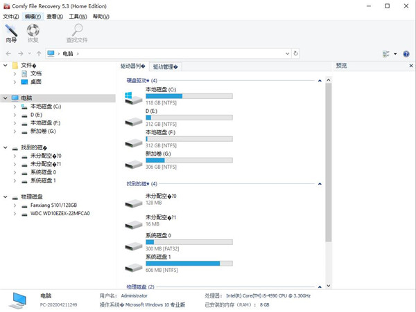 Comfy Data Recovery Pack图片1