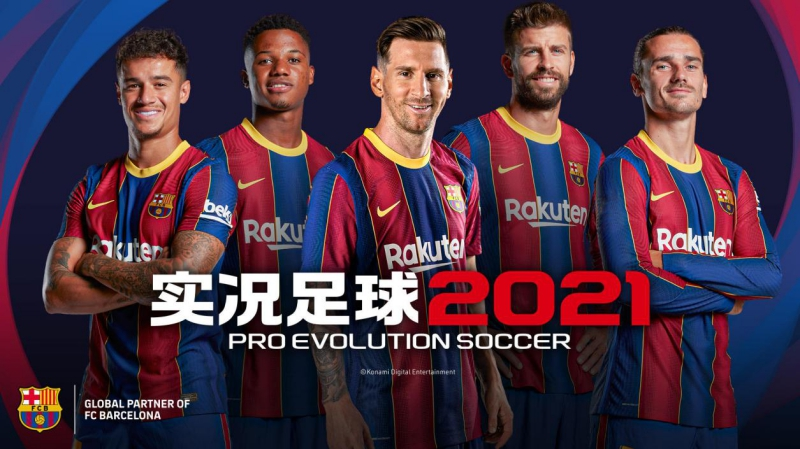 实况足球2021图