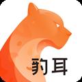 平安豹耳商城app