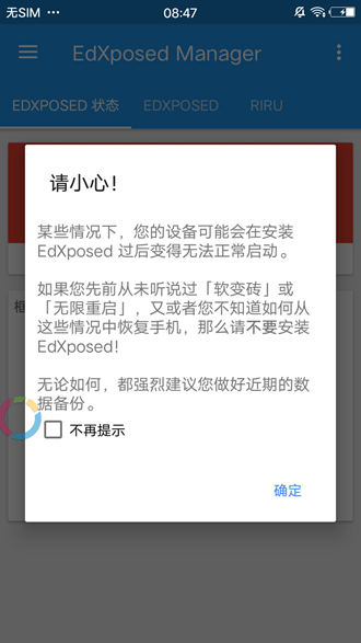 EdXposed Manager截图0