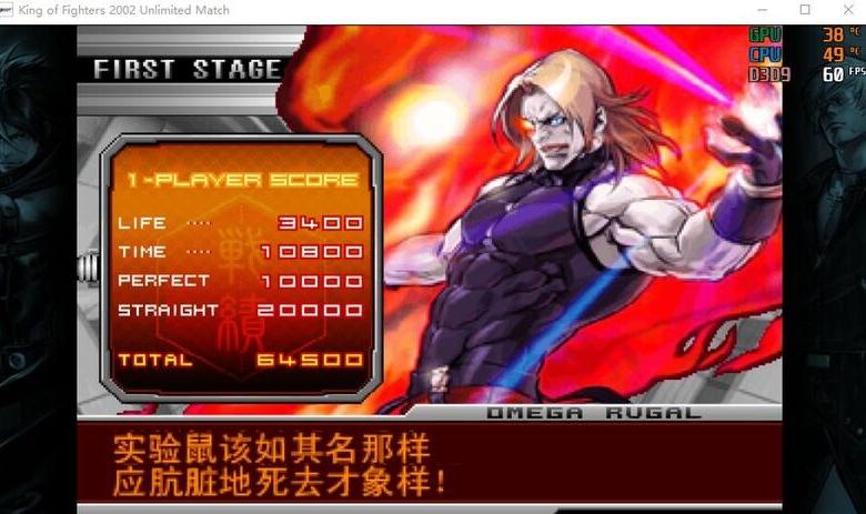 拳皇2002中文版截图