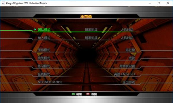 拳皇2002终极之战中文steam汉化包截图0
