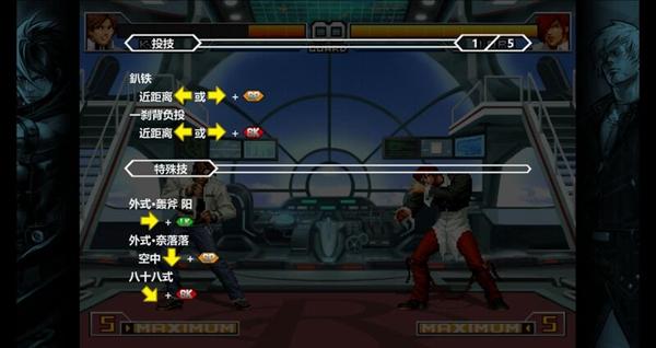 拳皇2002终极之战中文steam汉化包截图1