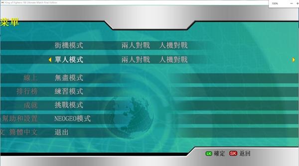 拳皇98终极之战steam中文汉化包截图0