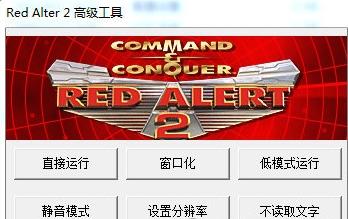 Red Alter2高级工具截图0