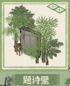 江南百景图题诗壁图片