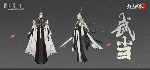 剑侠世界3图