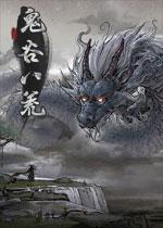 鬼谷八荒PC中文版