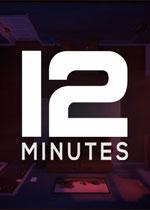 十二分钟(Twelve Minutes)PC中文版