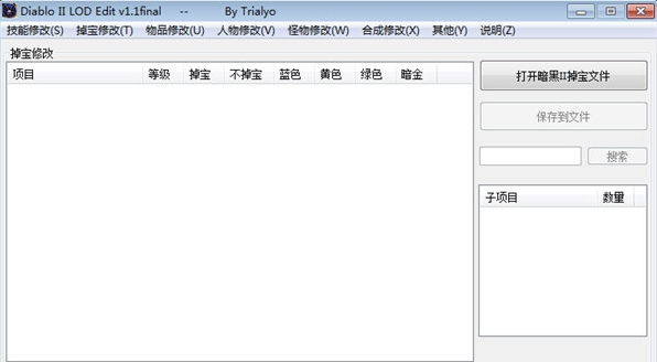 暗黑破�纳�2��缰�王bin文件修改器截�D0