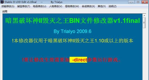 暗黑破坏神2bin修改器图片