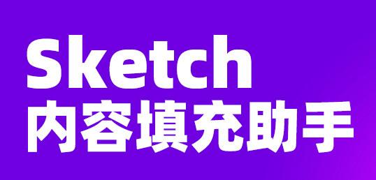 Sketch�热萏畛渲�手�D片