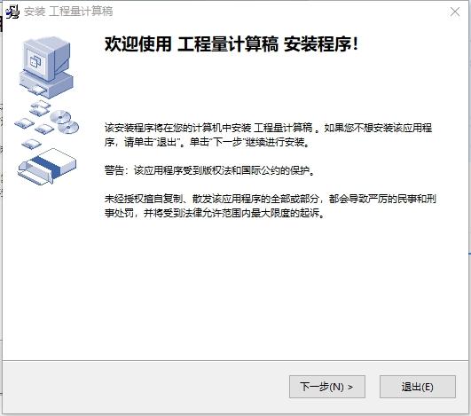 工程量计算稿软件安装截图