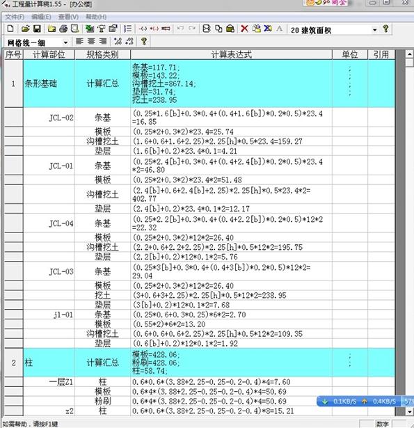 工程量计算稿软件截图3