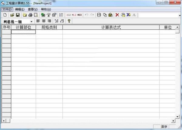 工程量计算稿软件截图