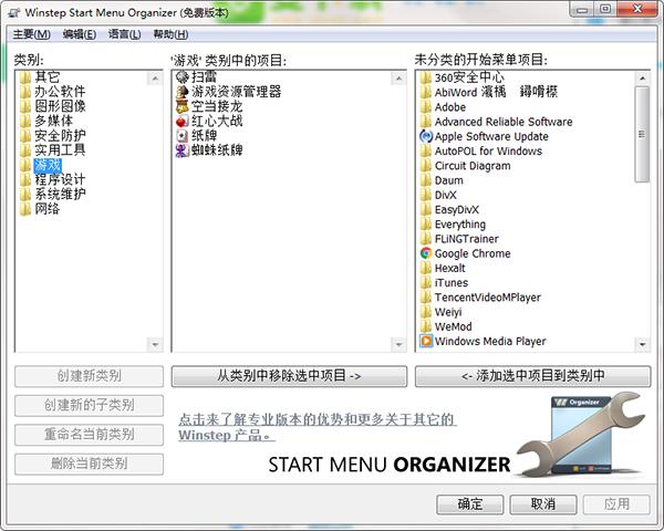 Winstep Start Menu Organizers图片