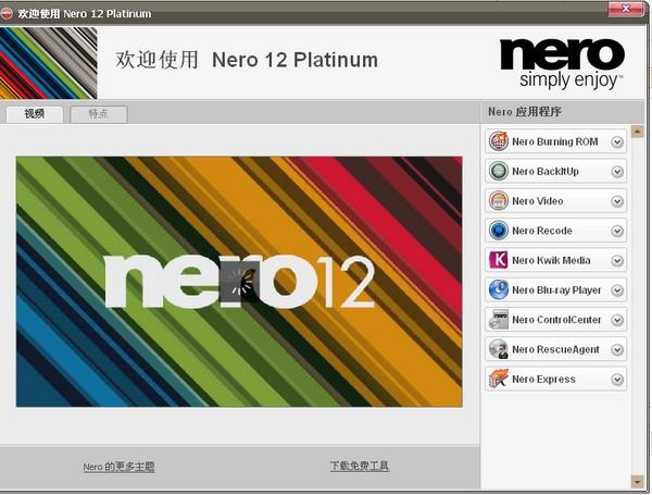 nero12刻录软件图片2