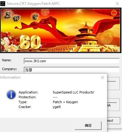 securecrt注��C�D片