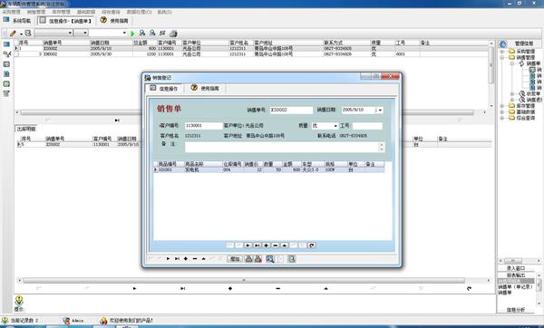 宏�_��v配件管理系�y�D