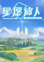 星愿旅人(Star wish traveler)PC中文版