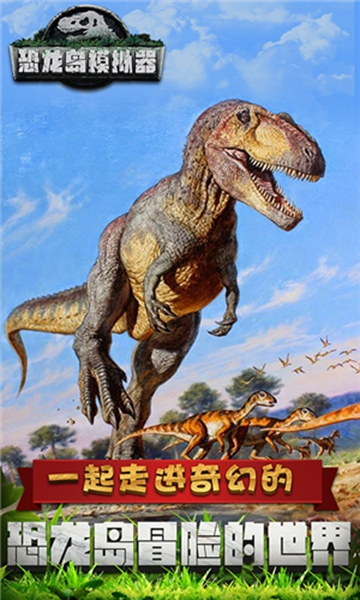 恐龙岛模拟器截图0