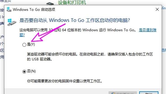 WinToGo启动选项修改6