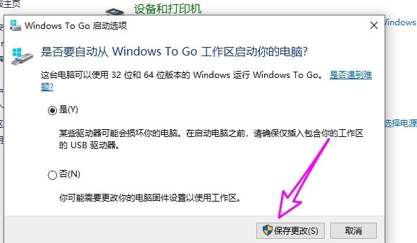 WinToGo启动选项修改7