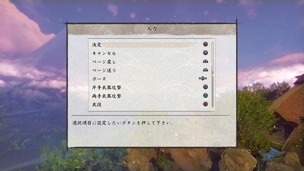 天穗之咲稻姬游戏截图