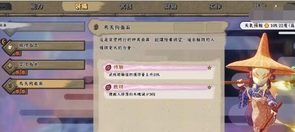 天穗之咲稻姬截图4