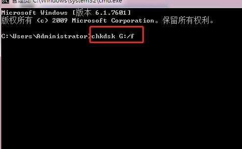 CHKDSK修复U盘4