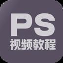 PS教程大全app