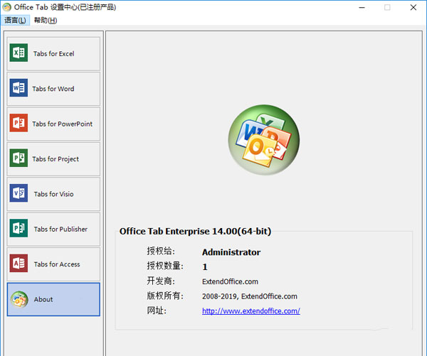 office tab enterprise截图