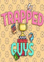 被困的家伙��(Trapped Guys)PC破解版
