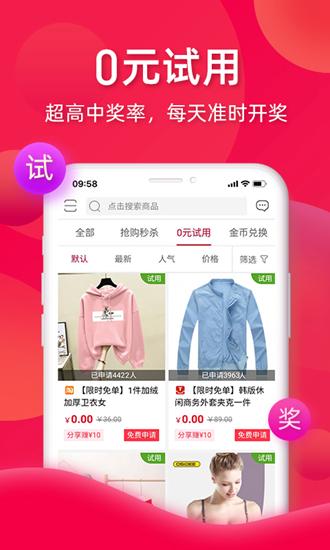 亿品赞app图片3