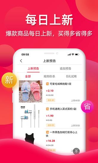 亿品赞app图片2