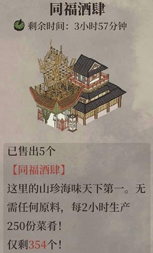 江南百景图同福酒肆图片