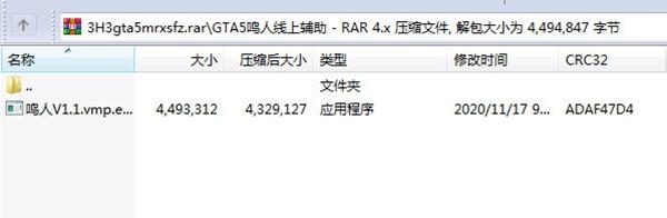 GTA5鸣人线上辅助截图1