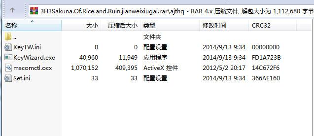天穗之咲稻姬键位修改工具截图1